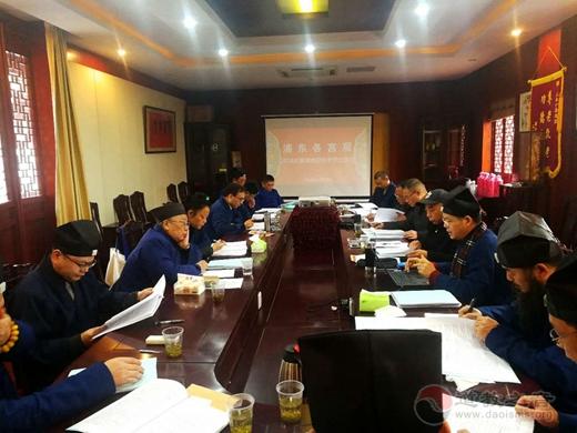浦东新区道教协会召开2018年度工作总结交流考评会