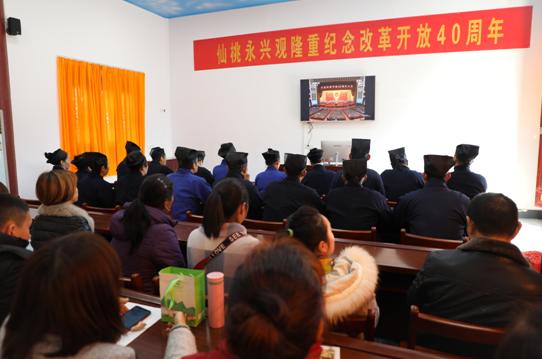 湖北省道教界認真組織收看慶祝改革開放40周年大會
