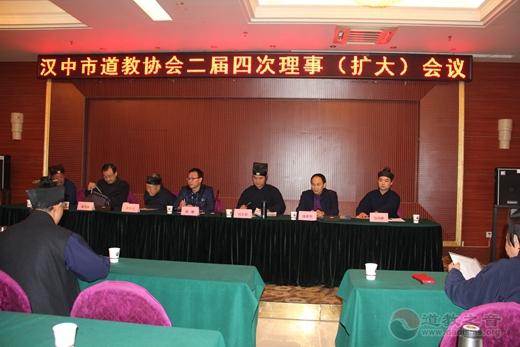 汉中市道教协会召开二届四次理事(扩大)会议暨宗教政策法规培训班