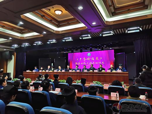 李光富:《中华续道藏》编纂出版工程功在当代、利在千秋