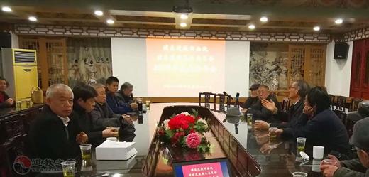 浦东道教书画院、浦东道教养生委员会召开2018年度工作年会