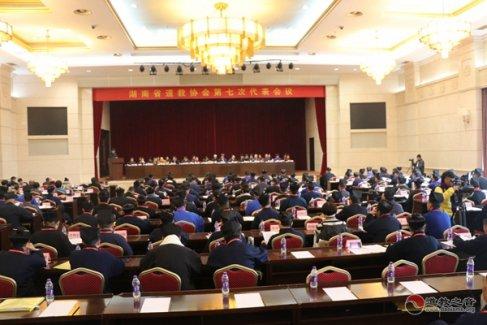 湖南省道教协会第七次代表会议隆重举行