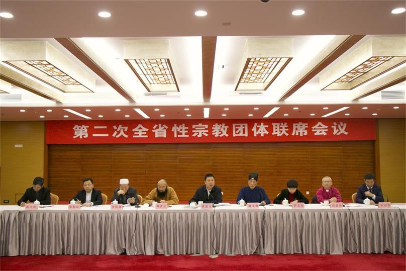 福建全省性宗教团体联席会召开第二次会议