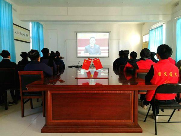 河南省道教界收看庆祝改革开放40周年大会直播