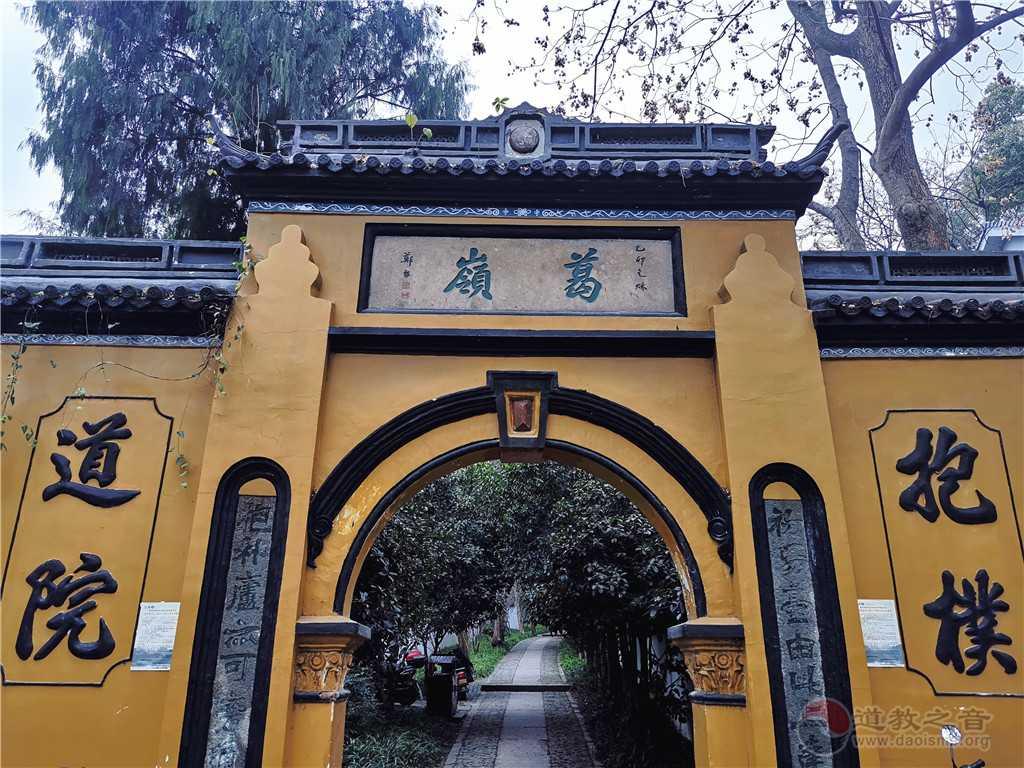 杭州抱朴道院