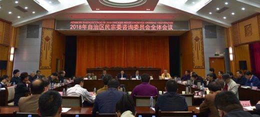 2018年广西壮族自治区民宗委咨询委员会召开全体会议