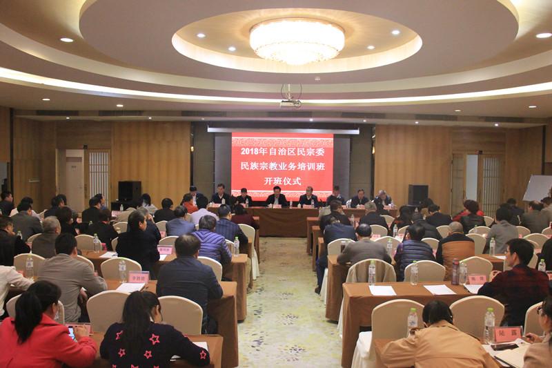 2018年广西壮族自治区民宗委民族宗教业务培训班开班