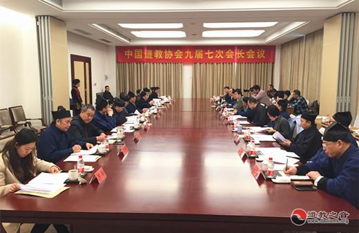 中国道教协会九届七次会长会议