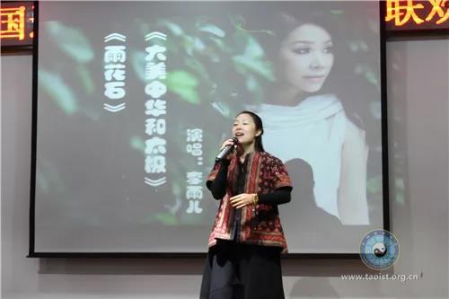 中国歌剧舞剧院青年歌手李雨儿演唱《雨花石》和《大美中华和太极》