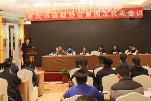 重庆市道教协会第四次代表会议胜利闭幕