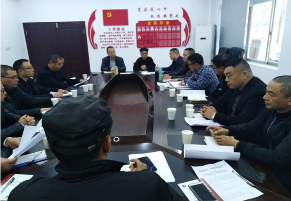 浙江省苍南县道教召开正一科范法事团筹备会议