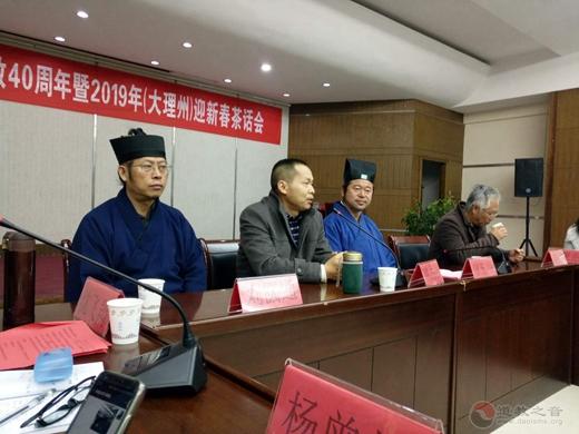 云南省道教协会在大理州召开庆祝改革开放40周年暨2019年迎新春茶话会