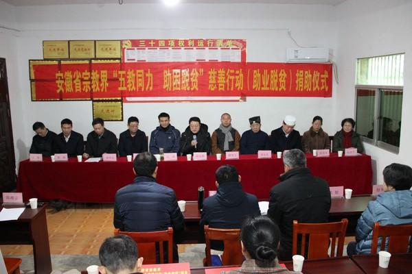 """安徽省宗教局举行""""五教同力·助困脱贫""""慈善捐助仪式"""
