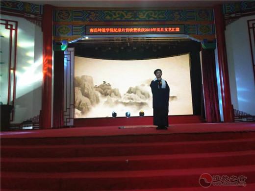 南岳坤道学院纪录片首映暨元旦联欢晚会隆重举行