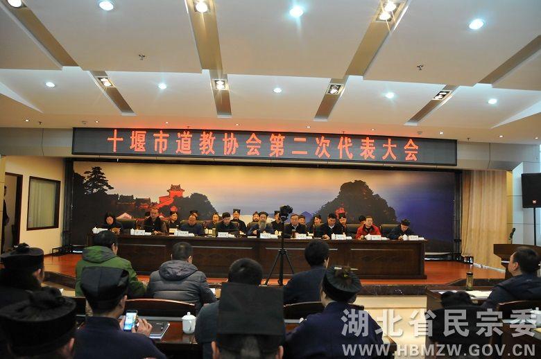 湖北省十堰市道教协会完成换届