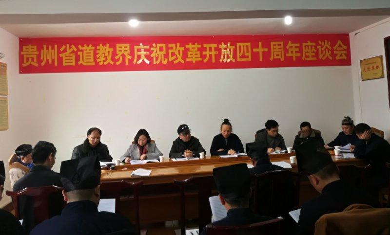 贵州省道教协会召开庆祝改革开放40周年座谈会