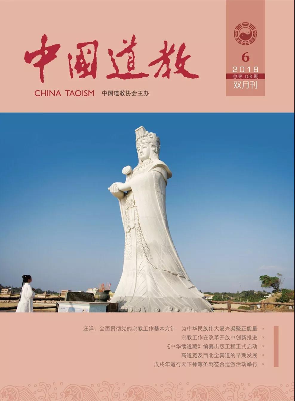 《中國道教》2018年第六期(總第168期)目錄