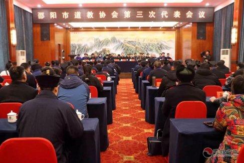 湖南省邵阳市道教协会第三次代表会议隆重举行