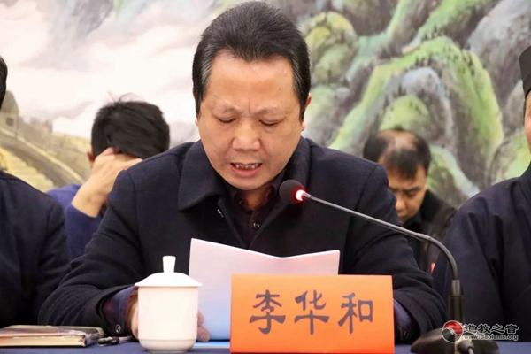 湖南省邵阳市道教协会第三次代表会议举行