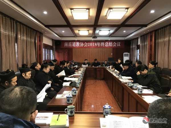 南岳道教协会2018年终总结会在南岳大庙万寿宫举行