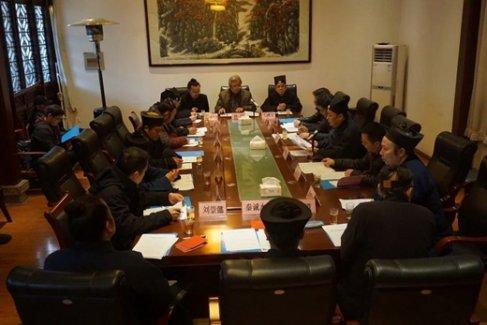 西安市道教协会三届九次常务理事会顺利召开