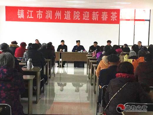 江苏镇江市润州道院举行2019年迎新春茶话会