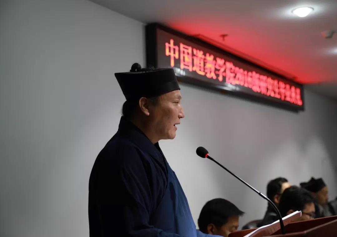 中国道教学院举行2016级硕士研究生班毕业典礼