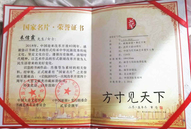 来信霞道长作品入选庆祝改革开放四十周年大型文献类珍藏邮册