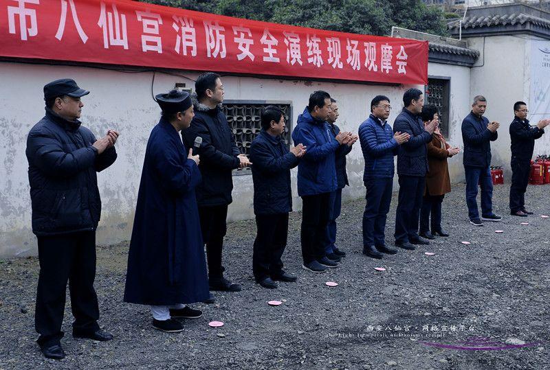 西安八仙宫举行消防安全演练现场观摩会