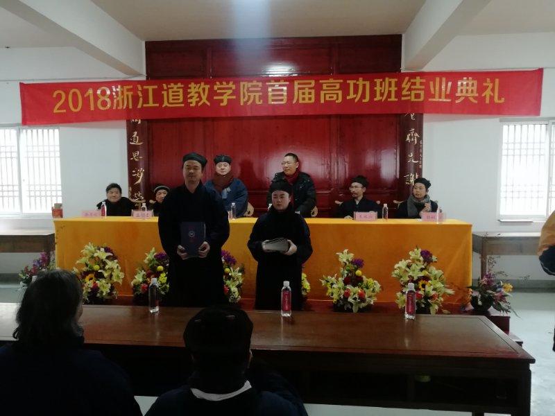 浙江道教学院首期高功班全体学生顺利结业