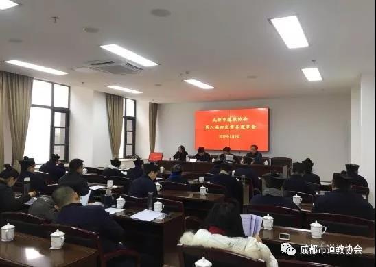 成都市道协第八届四次理事会成功召开
