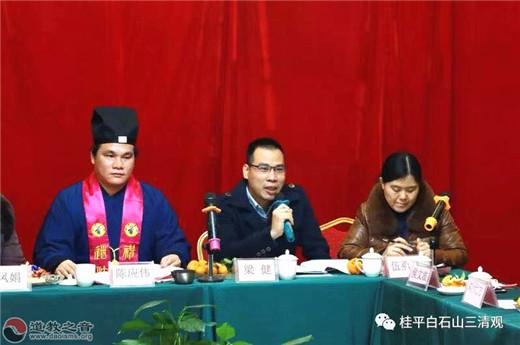广西贵港市(桂平市)道协举办2019迎新春座谈会
