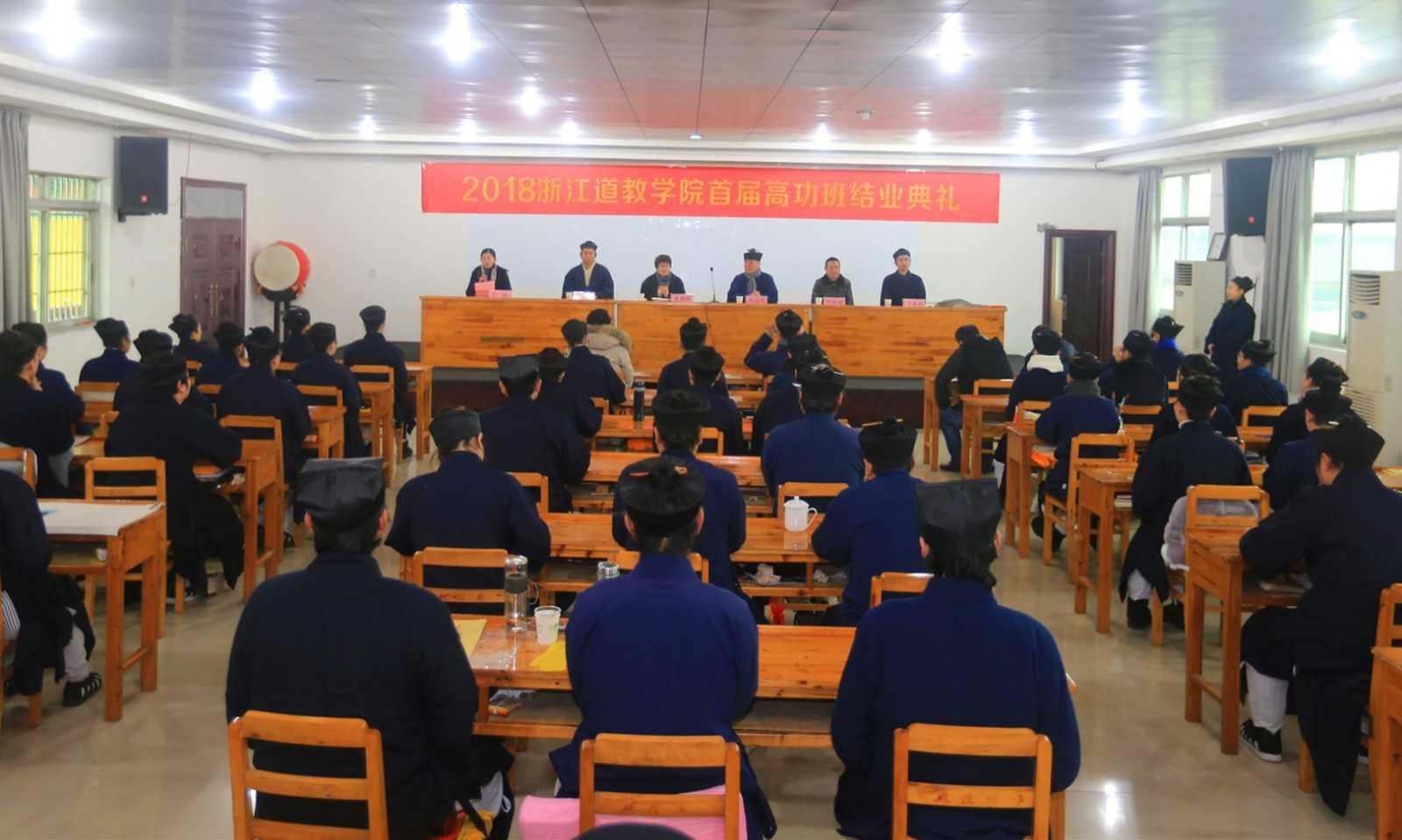 浙江道学院首届高功班在义乌城隍庙圆满结业