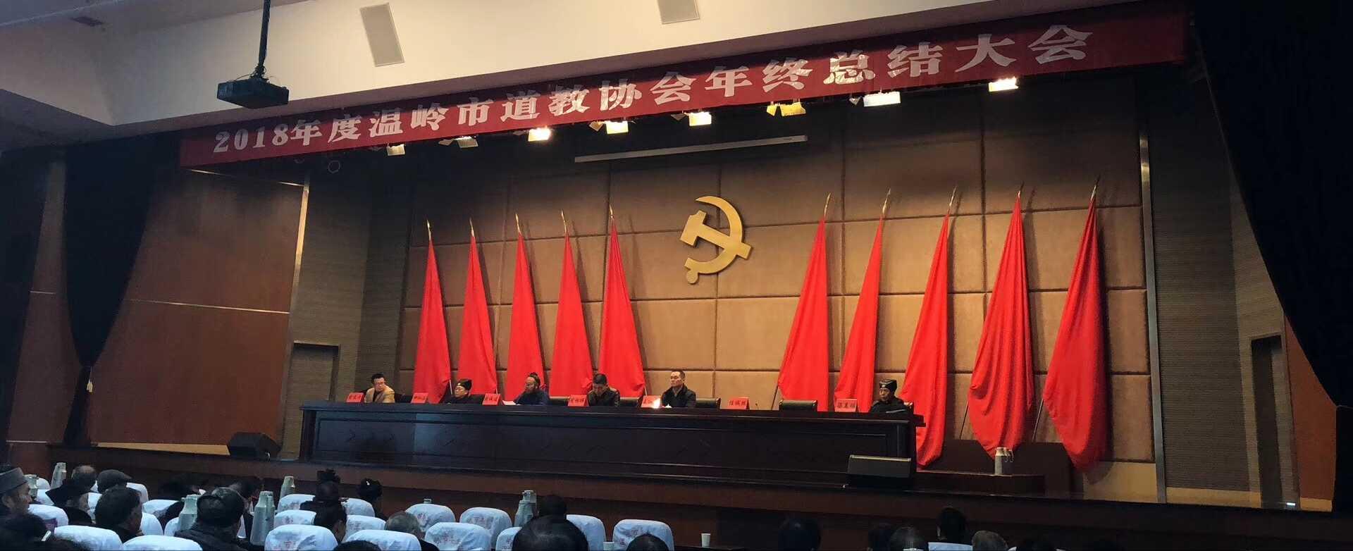 温岭市道协召开2018年度总结暨2019年度工作部署会