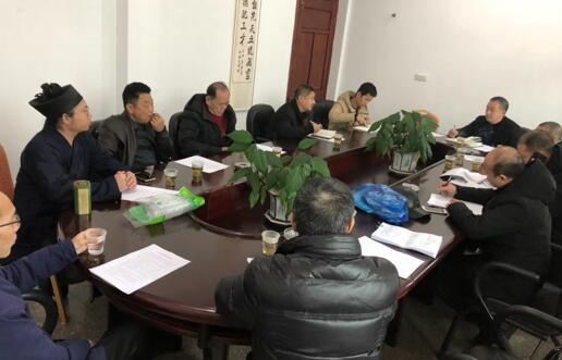 永嘉县道教协会举行今冬明春安全工作会议