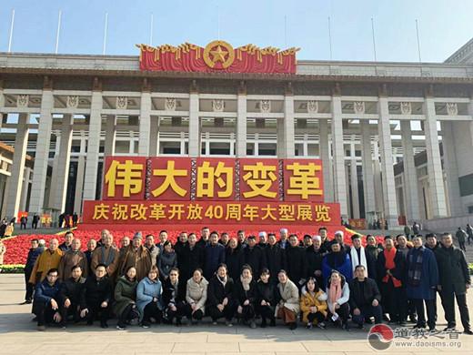 保定市道协参加庆祝改革开放40周年培训会