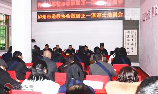 泸州市道协举行首届散居正一派道士培训班