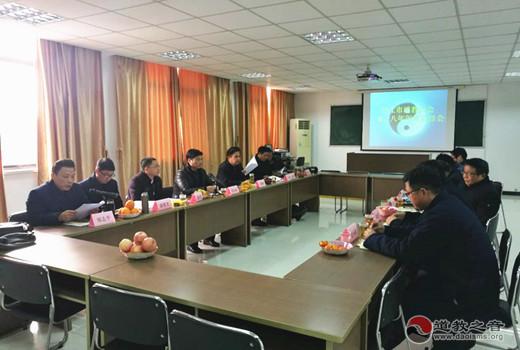 江苏镇江市道教协会五届四次理事会议召开