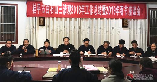 桂平白石山三清观举行2018总结暨2019春节座谈会