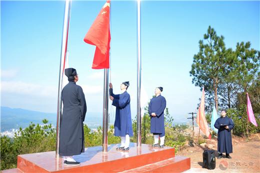 东华山道院举行宗教活动场所正式揭牌仪式