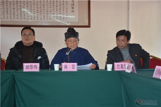 福建东华山道院举行宗教活动场所揭牌仪式