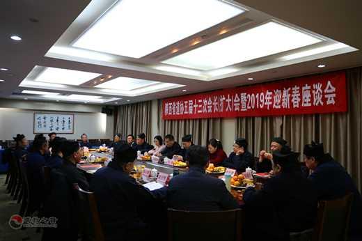 陕西省道协召开五届十三次会长(扩大)会议暨2019年迎新春座谈会