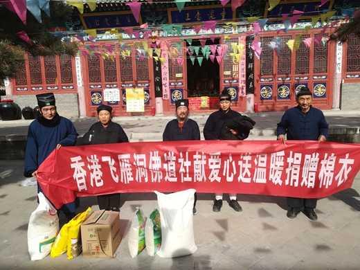 太原市道教协会对太原市各开放宫观进行春节慰问