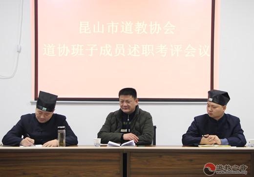 昆山市道教协会班子成员举行述职考评会议