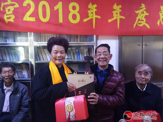 福建省厦门朝宗宫举行2018年底总结大会