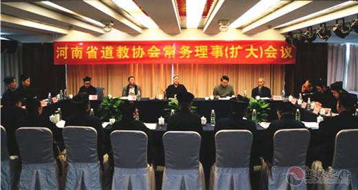 河南省道教协会常务理事会议在郑州召开
