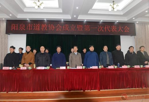 山西省阳泉市道教协会成立暨第一次代表大会胜利召开