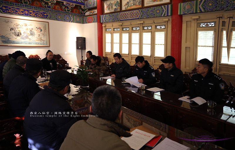 西安八仙宫召开2019春节祈福庙会安保协调会