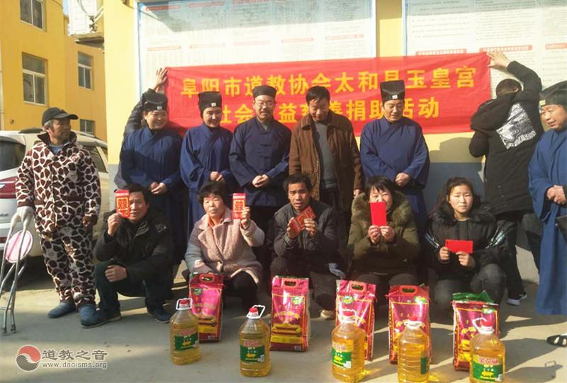 安徽省阜阳太和县玉皇宫开展爱心扶贫活动