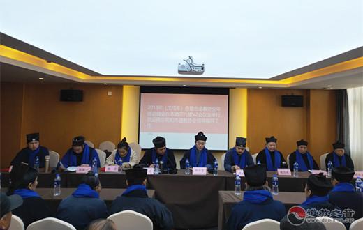 湖北咸宁赤壁市道教协会召开2018年终总结会